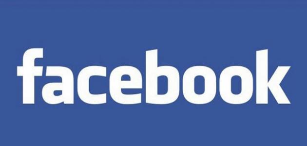 كيفية طلب صداقة على الفيس بوك