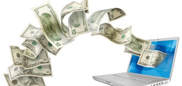 كيف أجني المال من الإنترنت