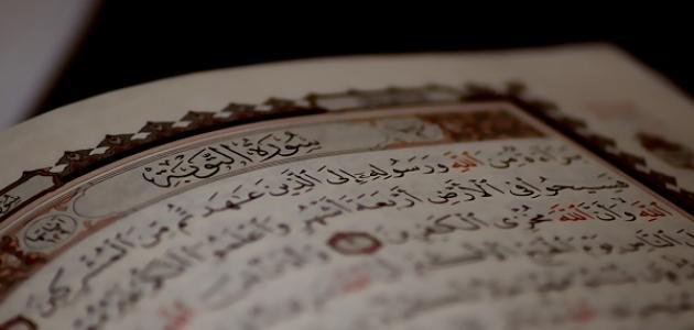 كم عدد آيات سورة التوبة