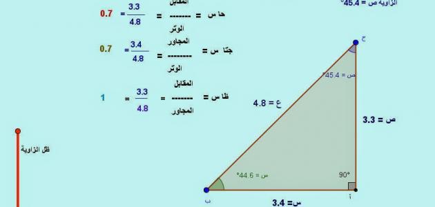 حساب زوايا المثلث