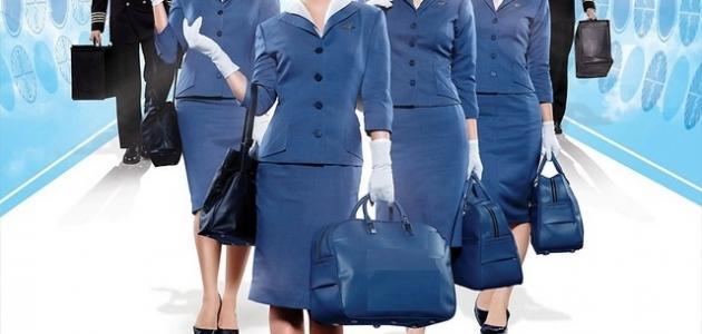 كيف تصبح مضيف طيران