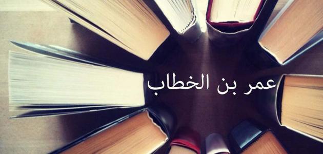 عمر بن الخطاب قبل الإسلام