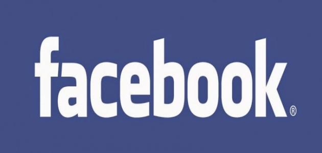 كيفية إضافة الأصدقاء على الفيس بوك