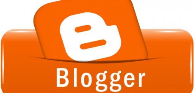 كيفية عمل مدونة مجانية