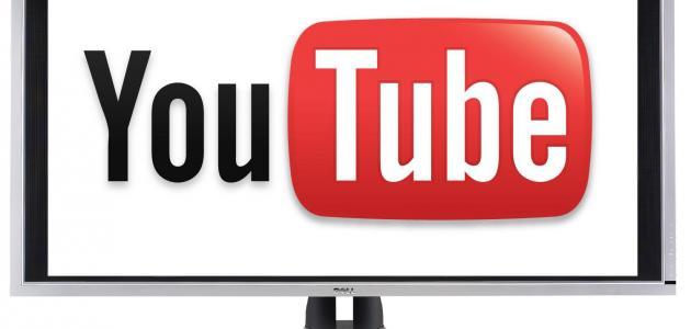 طريقة مسح سجل البحث في اليوتيوب