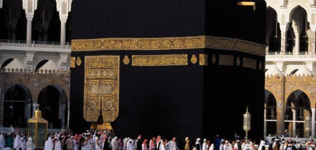 موضوع عن مكة المكرمة