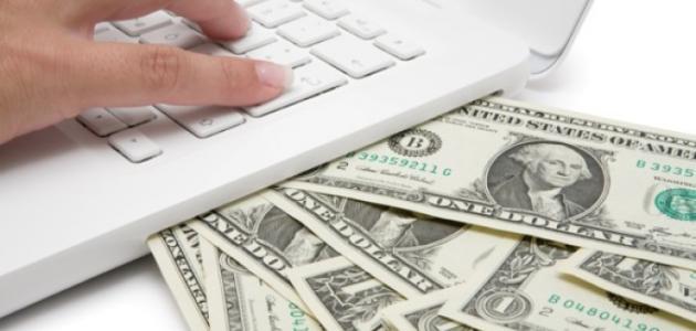 طريقة الحصول على المال من الإنترنت
