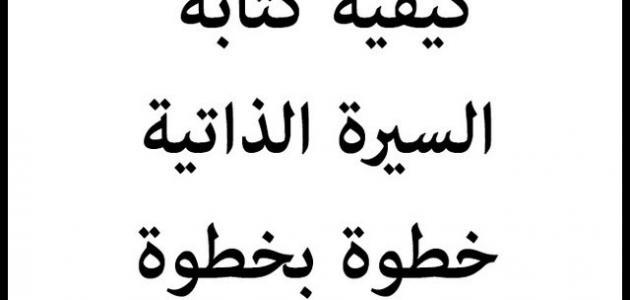 عمل سيرة ذاتية باللغة العربية موضوع