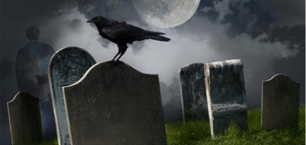 مقال عن الموت