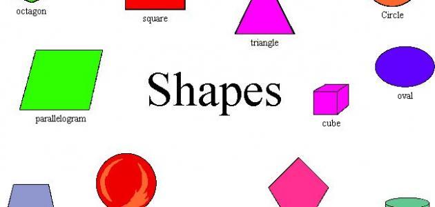 المجسمات والأشكال الهندسية