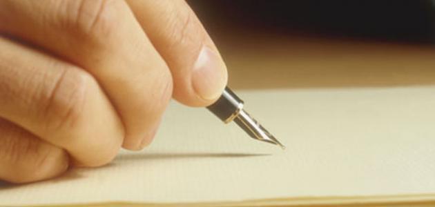 كيفية كتابة رسالة رسمية باللغة العربية