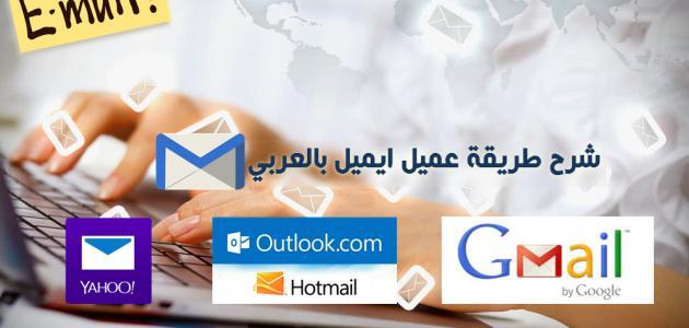 خطوات إنشاء بريد إلكتروني