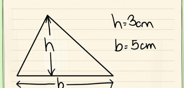 كيف أحسب ارتفاع المثلث