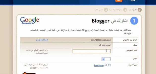 كيفية إنشاء مدونة مجانية