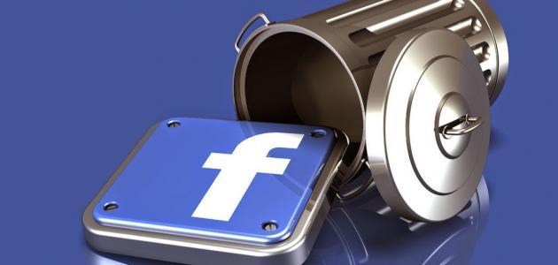 حذف مجموعة من الفيس بوك
