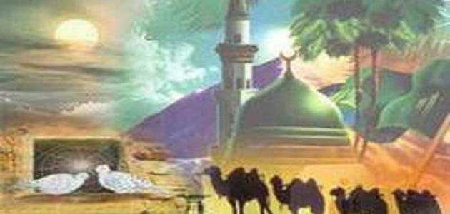 هجرة الرسول من مكة إلى المدينة