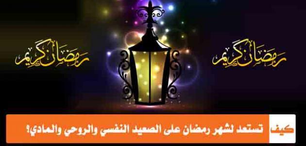 فوائد رمضان الروحية