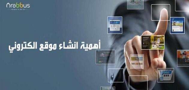 كيفية إنشاء موقع إلكتروني مجاني على الإنترنت