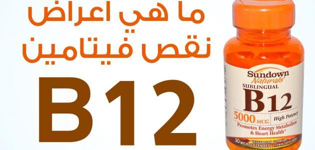 وظيفة فيتامين ب12