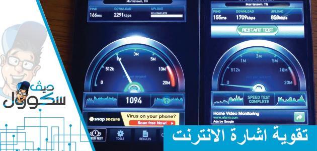 تقوية إشارة ال 4G