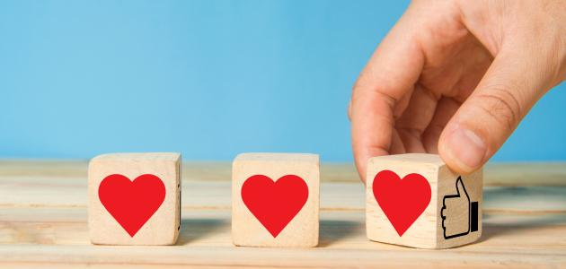 هل الاعتراف بالحب ضعف