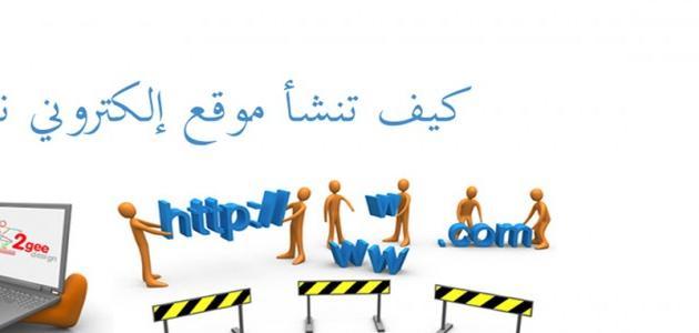 كيفية تصميم موقع إلكتروني
