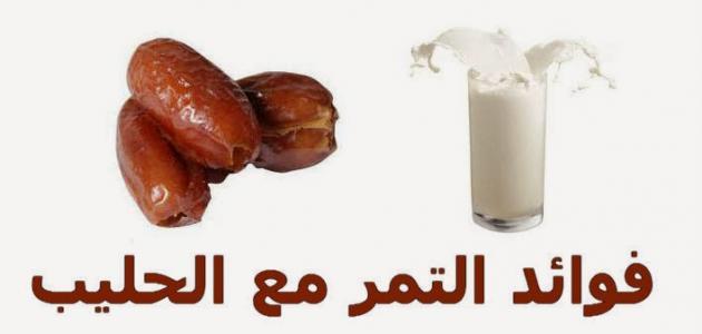 فوائد التمر والحليب لزيادة الوزن