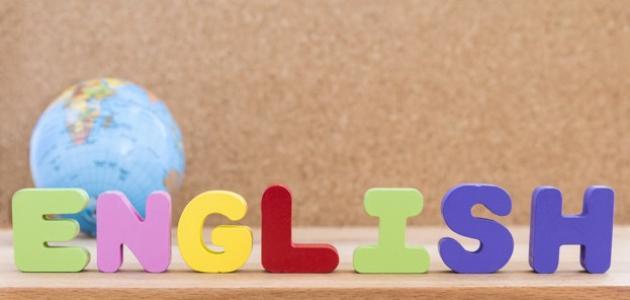 كيف أحفظ الحروف الإنجليزية