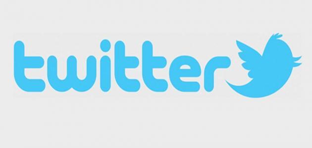 كيف أفهم التويتر