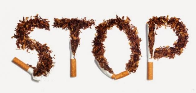 مقالة علمية عن التدخين