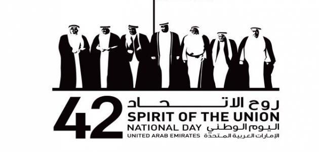 العيد الوطني الإماراتي