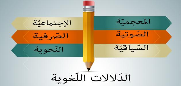 علم الدلالة في اللغة العربية