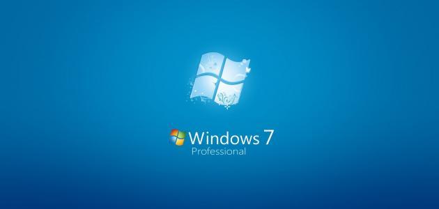 عمل نسخة احتياطية للويندوز 7