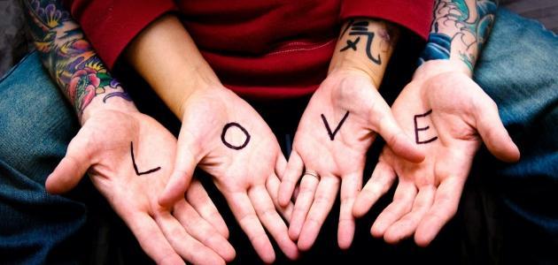 كيف تثبت لمن تحب أنك تحبه
