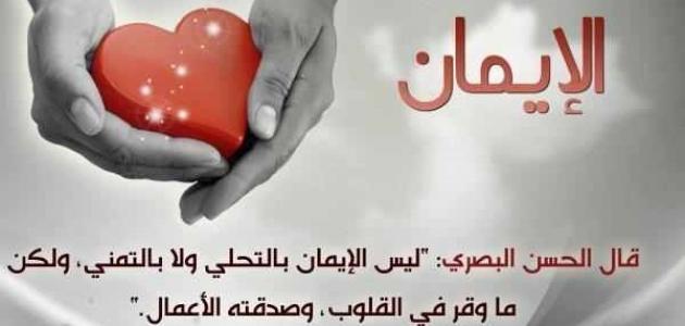 كيف تقوي قلبك بالإيمان