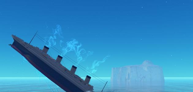 ما سبب غرق سفينة التايتنك