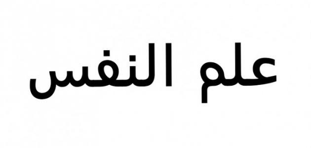 علم النفس القرآني