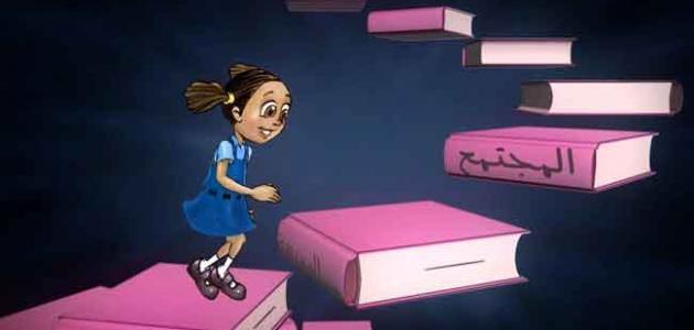 اهمية تعليم الفتاة
