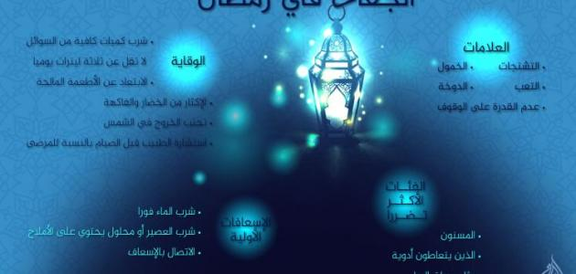 كيف تحارب العطش في رمضان