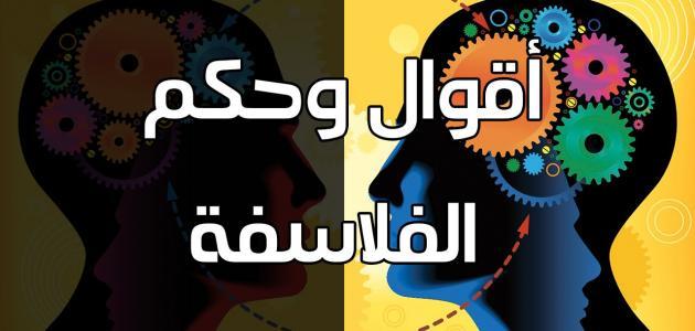 أقوال وحكم مأثورة فيس بوك
