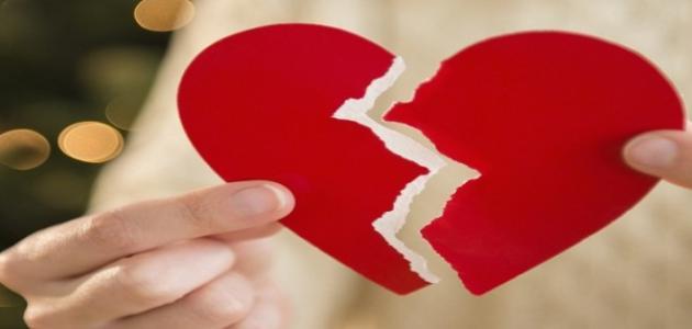 كيف تتغلب على مشاعر الحب