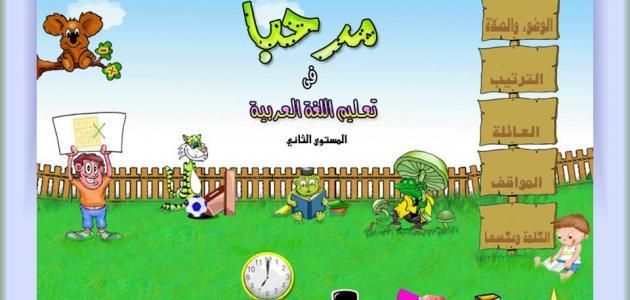 تعليم اللغة العربية للأطفال الصغار