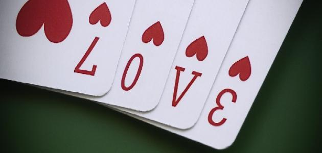 كيف تحافظ على حب حبيبك