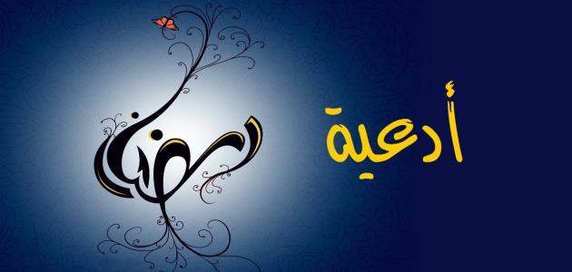 كيف تقضي أيام رمضان