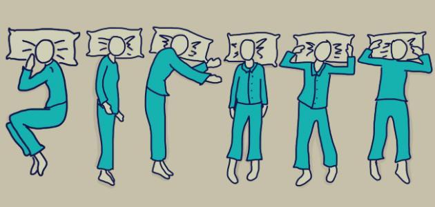 كيف تتعرف على شخصيتك من خلال نومك
