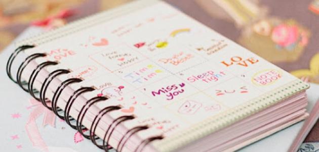 كيف أكتب مذكراتي اليومية