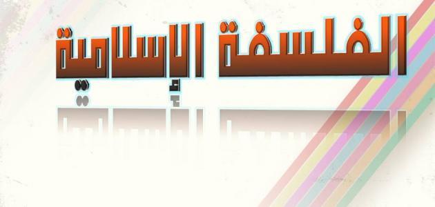 ما هي عوامل ظهور الفلسفة الإسلامية