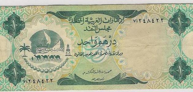 ما هي عملة دولة الإمارات