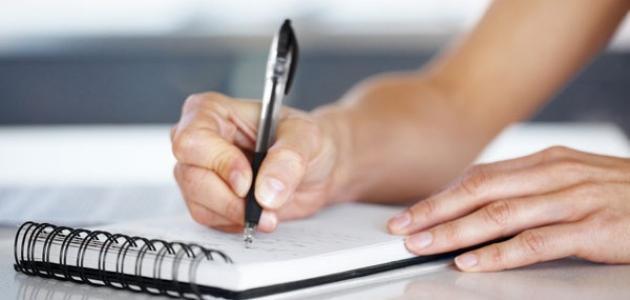كيف تصبح كاتباً مميزاً