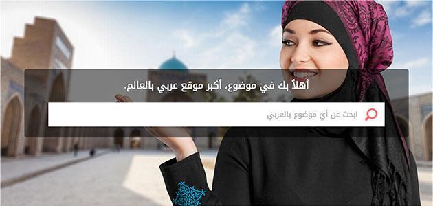 أكبر موقع عربي بالعالم